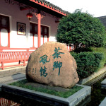 Teahouse Rock